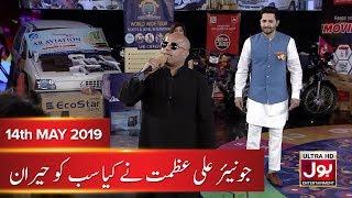 Junior Ali Azmat Ne Kiya Sab Ko Hairaan!   Game Show Aisay Chalay Ga With Danish Taimoor
