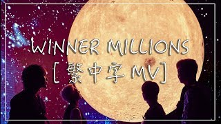 WINNER(위너) - MILLIONS [繁中字MV]