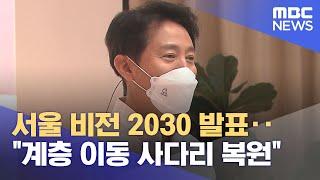 """서울 비전 2030 발표‥""""계층 이동 사다리 …"""