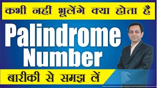 35# Palindrome Number (Hindi)