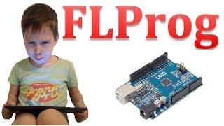 Flprog - универсальный выключатель интернета.