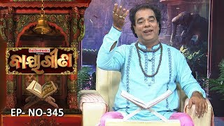 Baya Gita - Pandit Jitu Dash | Full Ep 345 | 14th Sep 2019 | Odia Spiritual Show | Tarang TV