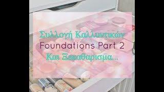Συλλογη Καλλυντικων | Foundations Part 2 (Και Ξεκαθαρισμα...)