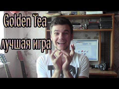 Golden Tea лучшая игра с выводом денег без баллов