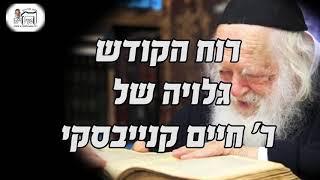 מפחיד😱 רוח הקודש גלויה של ר' חיים קנייבסקי👉 חובה לראות ולפרסם כמה שיותר‼ הרב יוסף חיים גבאי