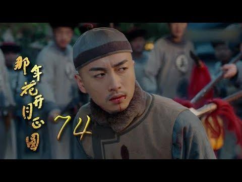 那年花開月正圓 Nothing Gold Can Stay 74(大結局)【未刪減版】(孫儷、陳曉、何潤東等主演)