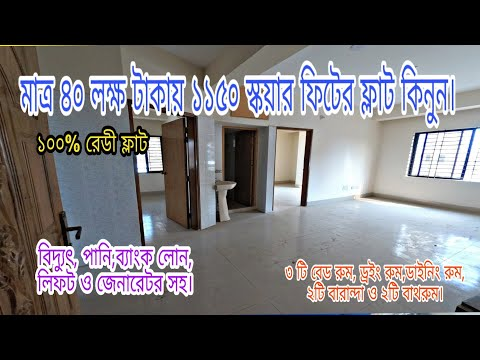 Buy 100% Ready Flat In Cheap Price In Bd  | 1150 Sqf  | Loan Facility | Dhaka | Bangladesh