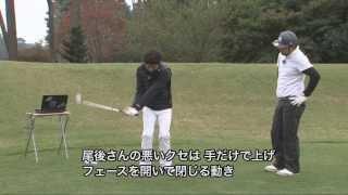 「楽園の練習場」アマチュアゴルファー/ゴルフ場実践編:アプローチショット