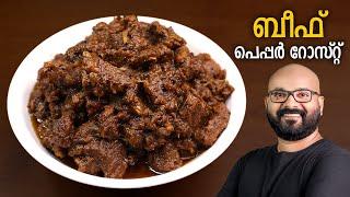 ബഫ പപപർ റസററ  Beef Pepper Roast  Kerala style beef roast - Malayalam recipe
