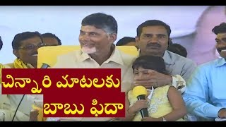 Kid Super Speech on CM Chandrababu Naidu in Janmabhoomi Maa Vooru at Dharmavaram