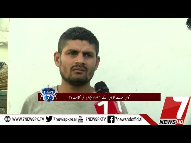 FIR 7 28 October 2019 |7News Official|