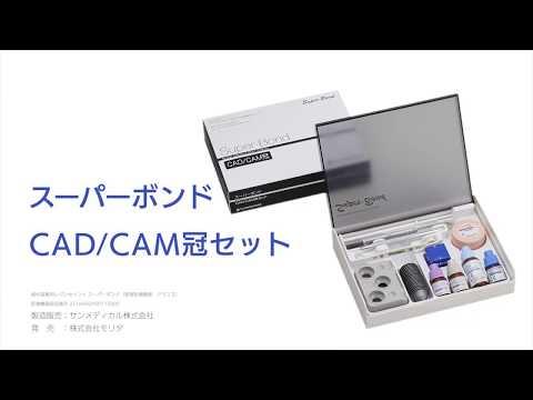 スーパーボンド CAD/CAM冠セット