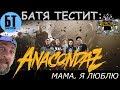 Anacondaz я люблю