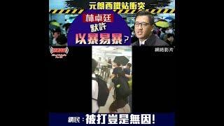【粗口慎入】【暴力慎入】元朗西鐵站衝突 林卓廷默許以暴易暴?網民:被打豈是無因!