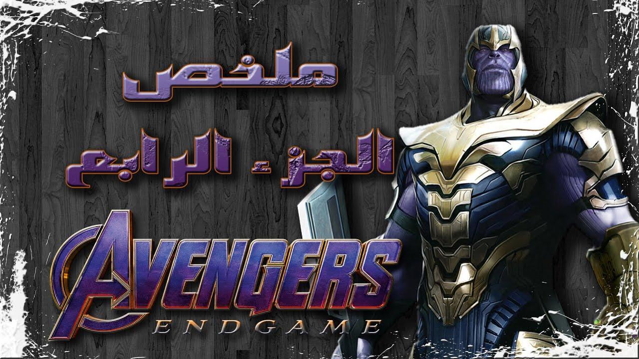 ملخص فيلم أفنجرز الجزء الرابع | Avengers Endgame recap