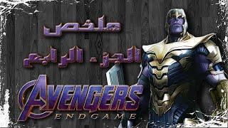 ملخص فيلم Avengers Endgame