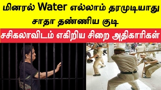 சிறையில் காவலர்களிடம் கெஞ்சிய சசிகலா   Sasikala jail experience