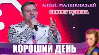 Алекс Малиновский:  5 лет труда принесли долгожданные плоды