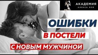 ღ ♥ 3 главных ошибки Женщины в постели с Новым Мужчиной.  Алекс Мэй