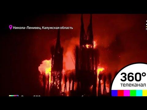 Смотреть клип РПЦ: Сожжение
