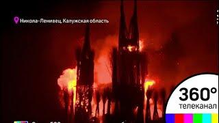 �������� ���� РПЦ: Сожжение
