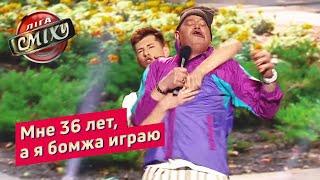 Схватка бомжа с голубями - Сборная Кременчуга | Лига Смеха 2019