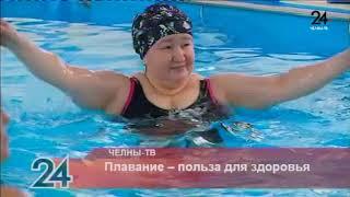 Плавание - польза для здоровья