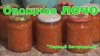 Овощное лечо с томатной пастой. Универсальный рецепт