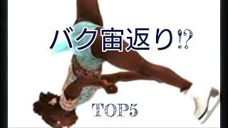 フィギュアスケート最強の神業&荒技 TOP5 【Terrible technique strong-arm tactics Figure skating】