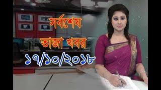 Bangla News today 17 October 2018   Bangladesh latest news update   all bangla news live