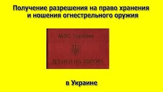 Разрешение на оружие в Украине, как получить   весь процесс по шагам
