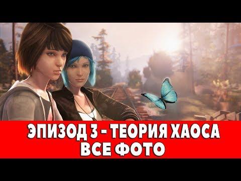 LIFE IS STRANGE - ЭПИЗОД #3 - ТЕОРИЯ ХАОСА (ВСЕ ФОТО)