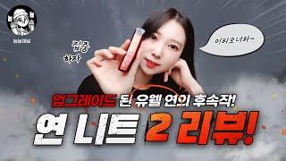 [베이핑] 유웰 연 니트2 전자담배 리뷰