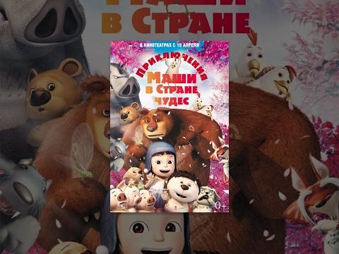 Мультфильм с белым медведем 2016