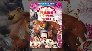 Приключения Маши в Стране Чудес / Yugo and Lala (2012) фильм