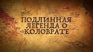 ПОДЛИННАЯ ЛЕГЕНДА О КОЛОВРАТЕ!