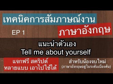 EP1 เทคนิคสัมภาษณ์งานภาษาอังกฤษ Tell me about yourself แนะนำตัวเอง น้องจบใหม่ ฟรีสคริปต์ ใน Descrip
