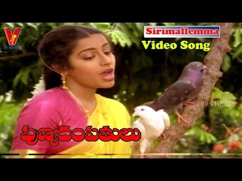 SIRIMALLEMMA VIDEO SONG | PUNYADAMPATHULU | SHOBAN BABU | SUHASINI | V9 VIDEOS