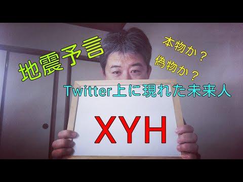 Twitter上に現れた未来人XYH、南海トラフ地震の予言をしているが・・・