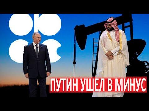 Путин ушел в минус.Парадокс ситуации на рынке нефти
