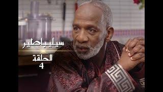 #رمضان2019 : سيليباطير - Célibataire | الحلقة 04