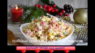 Крабовый салат с колбасой
