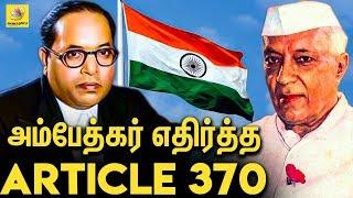 ARTICLE 370 உருவான கதை! : Ramasubramanian Interview on History Of Kashmir   Ambedkar, Nehru