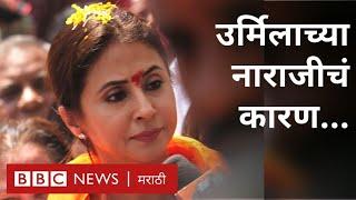 मराठी बातम्या: बीबीसी विश्व। Urmila Matondkar I Save Aarey । Marathi News: BBC Vishwa 10/09/2019