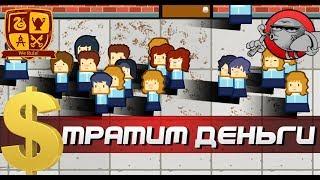 Academia School Simulator - ТРАТИМ ДЕНЬГИ (#7)