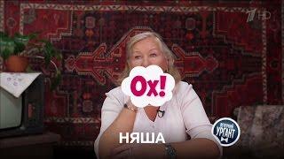 Вечерний Ургант. Устами родителей - Оксана Домнина и Иван Скобрев (06.11.2014)