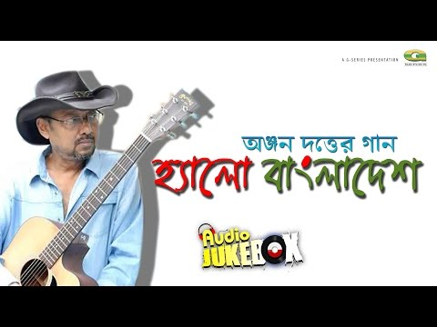 Hello Bangladesh | Anjan Dutta | Full Album | Audio Jukebox