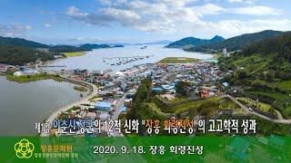 장흥전통인문학문화강좌 2020. 9. 18.