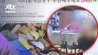 먹던 국물을 육수통에?…'재사용' 딱 걸린 부산 유명 식당 / JTBC 아침&