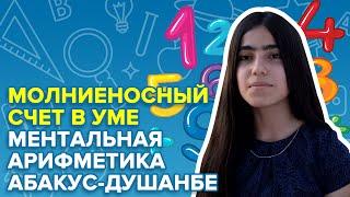 Молниеносный счет в уме | Ментальная арифметика Абакус - Душанбе